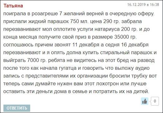"""Отзыв участницы проекта """"7 Бажань"""""""