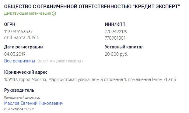 """Фактический ИНН """"Кредит Эксперт"""""""