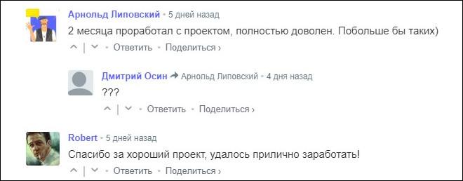 Moriarty.io отзывы участников