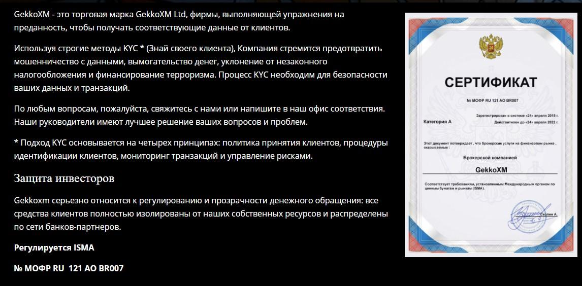 Сертификат с регулятором ISMA