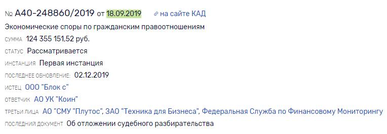 Информация о судебном разбирательстве с АО УК «Коин»