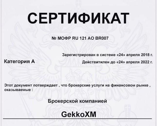 Детализация сертификата