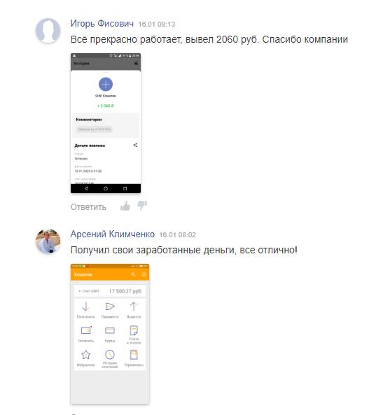 Отзывы на сайте conico.io