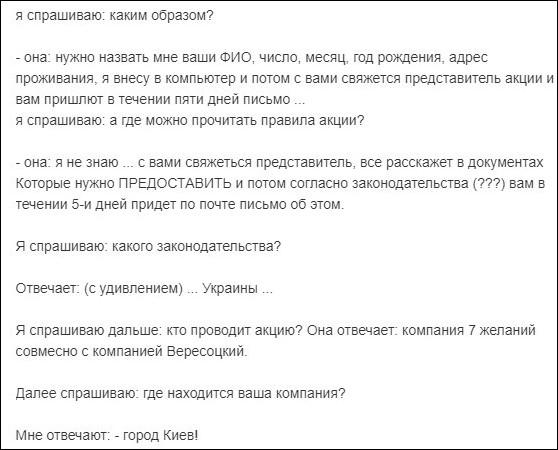 """Диалог с оператором """"7 Бажань"""""""
