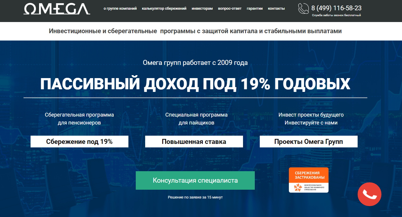 Главная страница сайта omegafund.ru