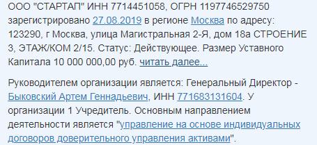 """Информация об ООО """"СТАРТАП"""""""