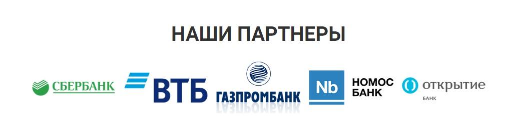 """Партнеры компании """"Кредит Эксперт"""""""