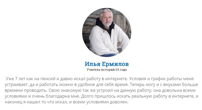 Отзывы на сайте rabotaart.ru