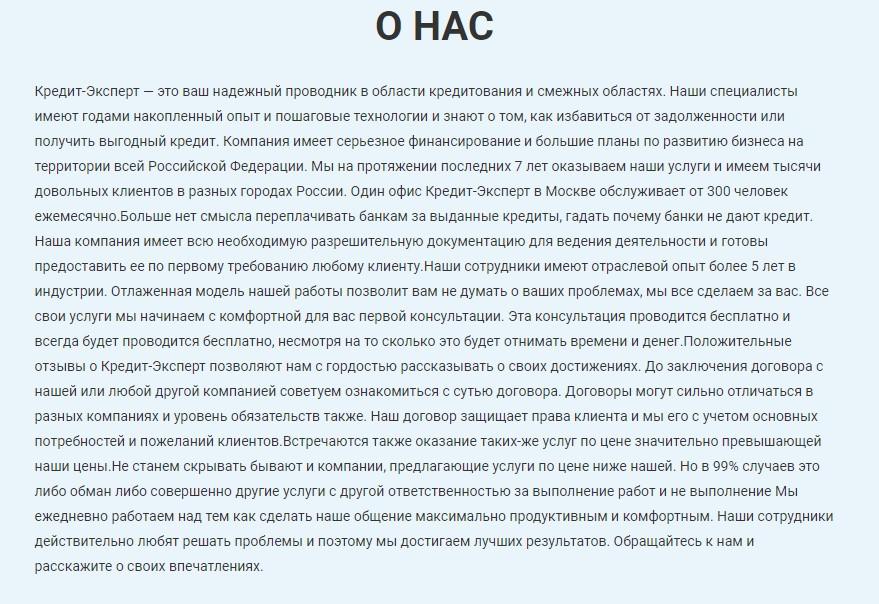 """Информационный блок """"О нас"""""""