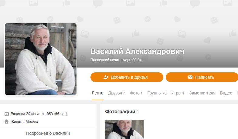 Страница в Одноклассниках