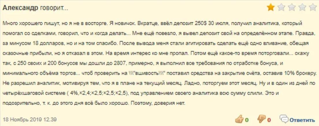 Реальные отзывы о БНБ Оптионс