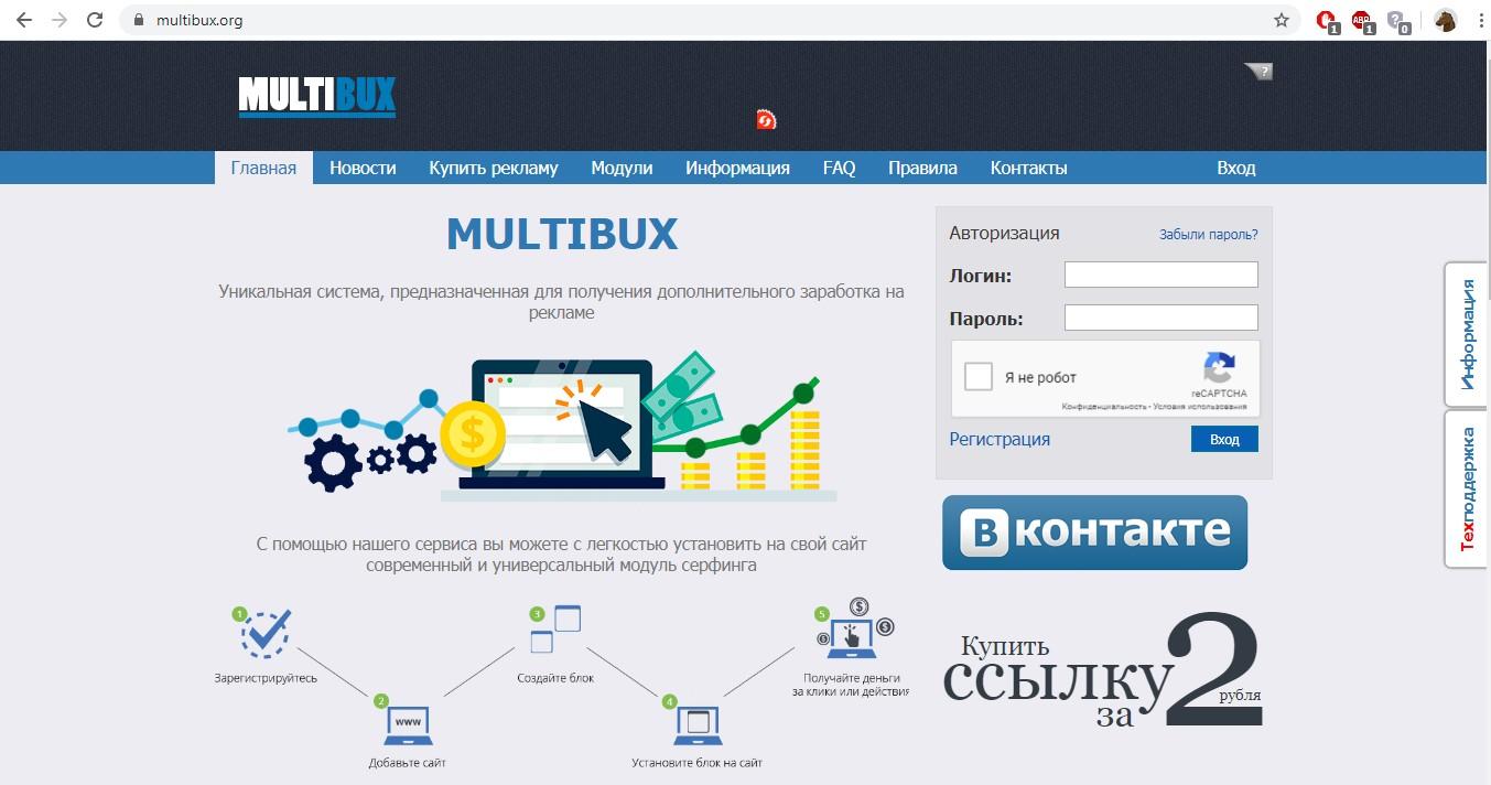 Главная страница multibux.org