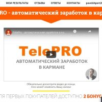 Главная сайта telepro.pavelshport.ru