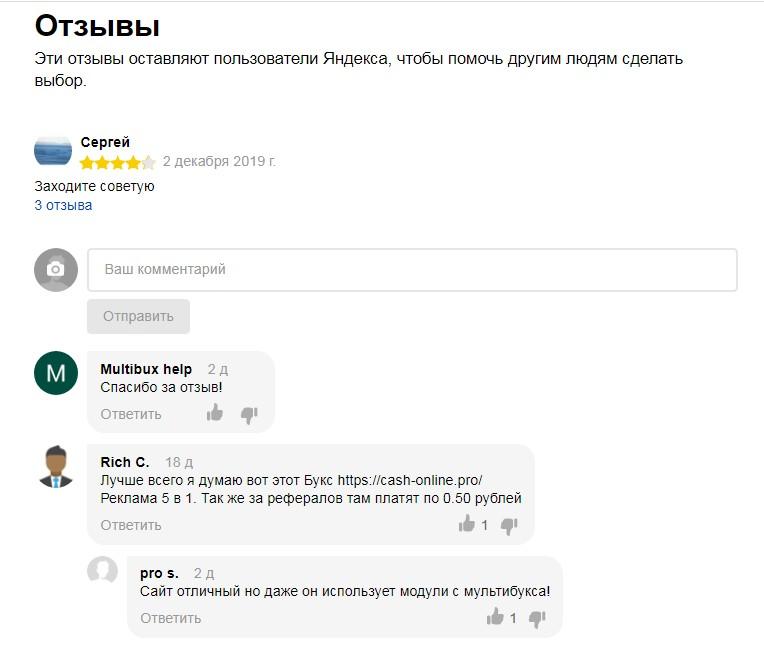 Отзывы о MULTIBUX