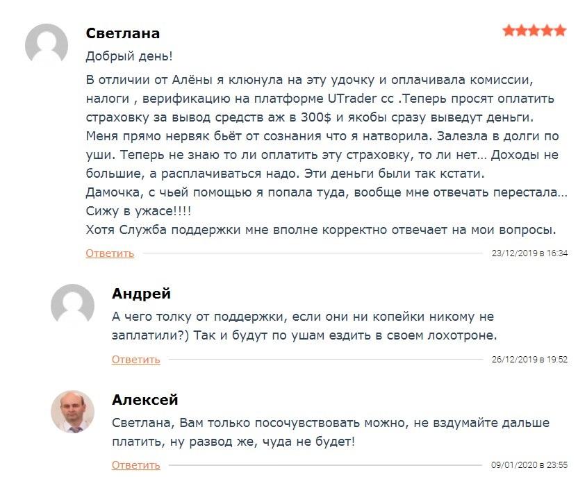Правдивые отзывы о Utrader CC