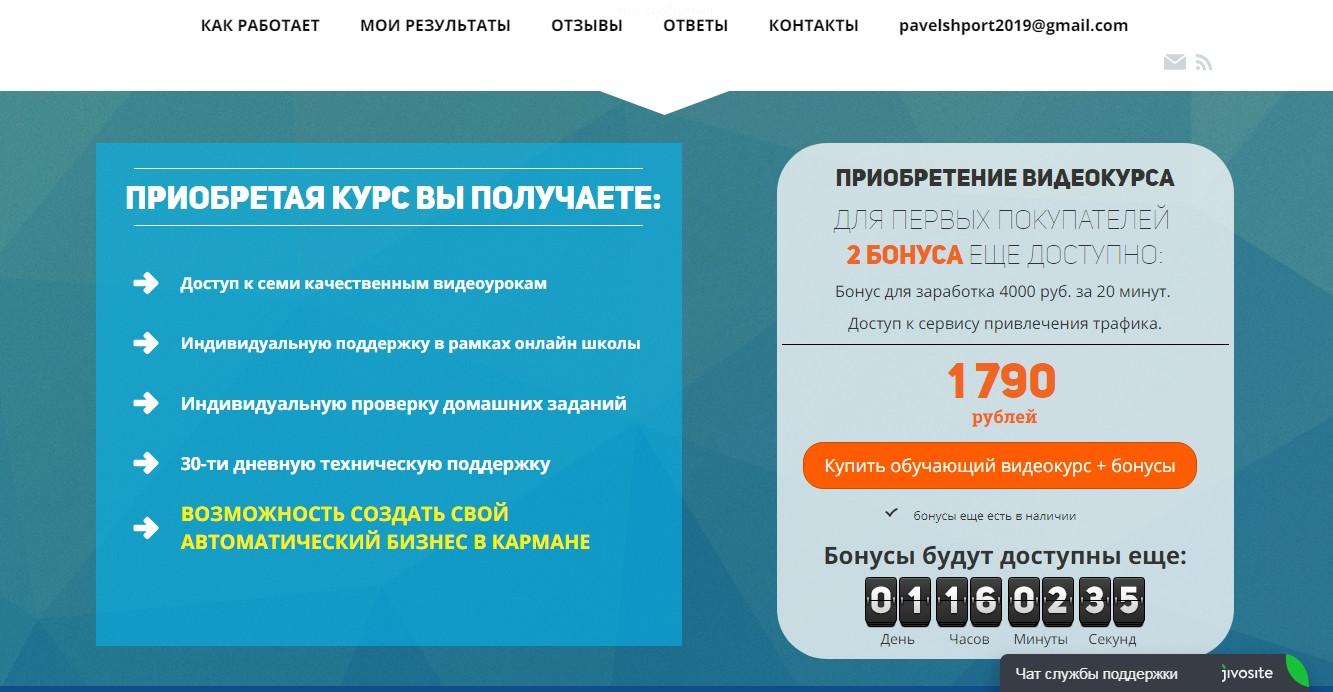 Цены на курс TelePRO