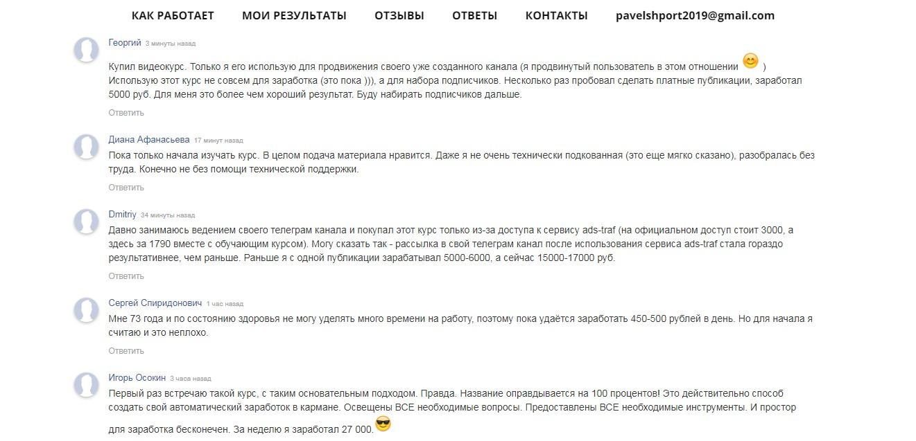 Отзывы о проекте TelePRO
