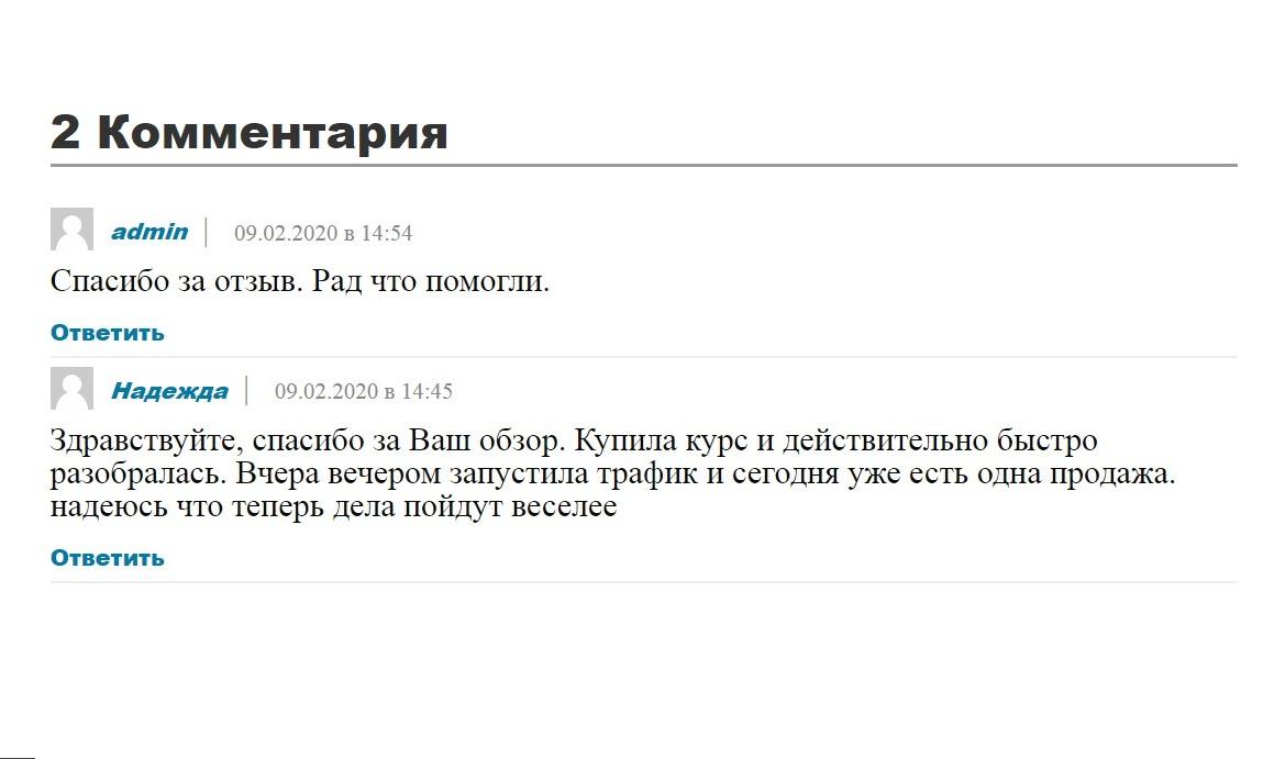 Пример отзыва о TelePRO