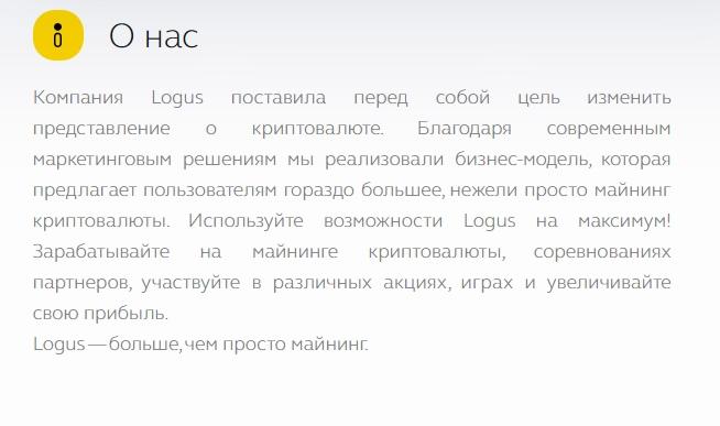 О компании Logus