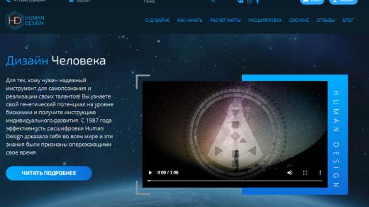 Главная страница сайта human-design.space