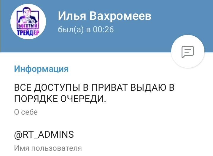 Илья Вахромеев в Телеграм