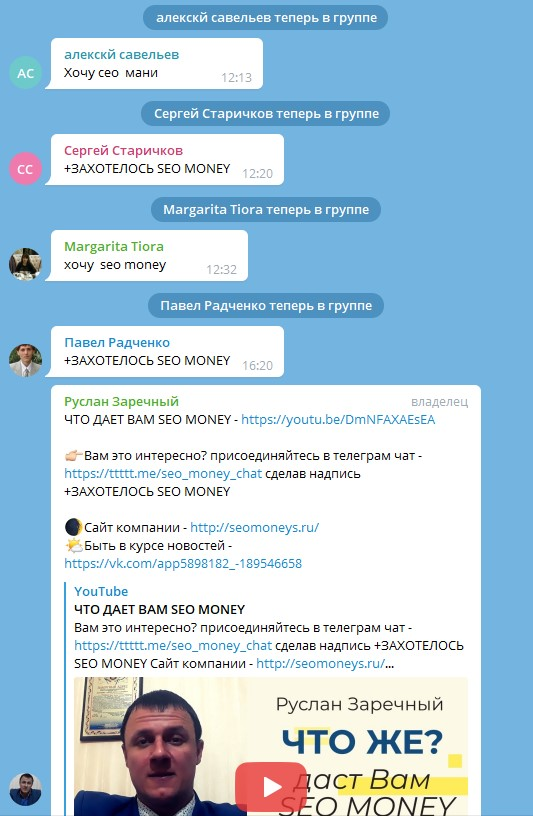 Телеграм-чат проекта