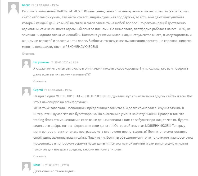 Трейдеры считают, что положительные отзывы о Trading Times заказные