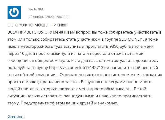 Негативный отзыв о Seo Money