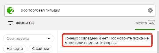 Местоположение организации Диспетчеров.нет