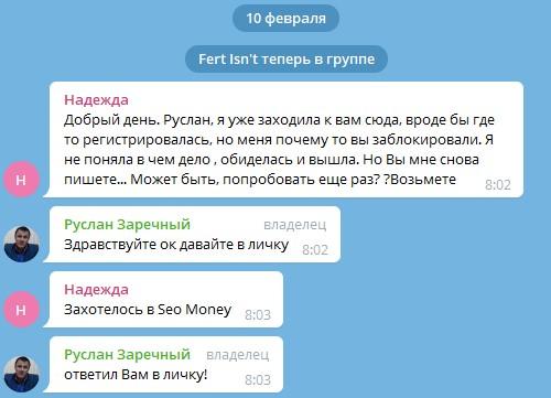Диалог с мошенником в телеграм-чате