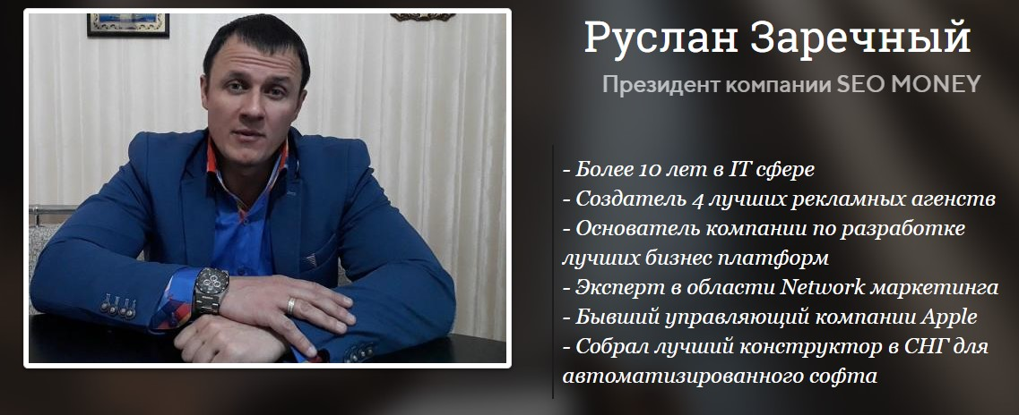 Информация о директоре компании
