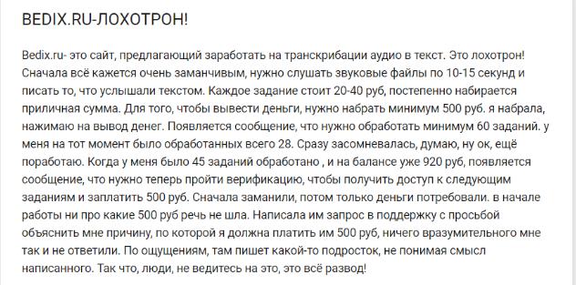 Отзыв о сайте bedix.ru