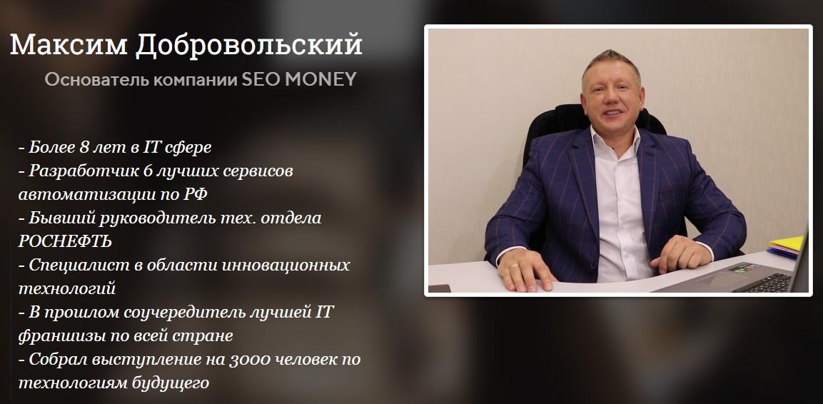 Информация об основателе компании