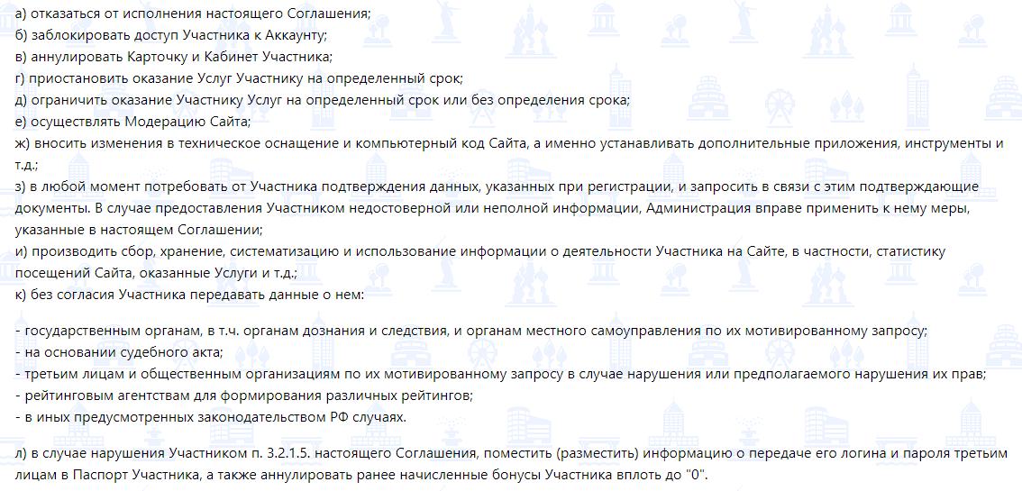 Пользовательское соглашение Диспетчеров.нет
