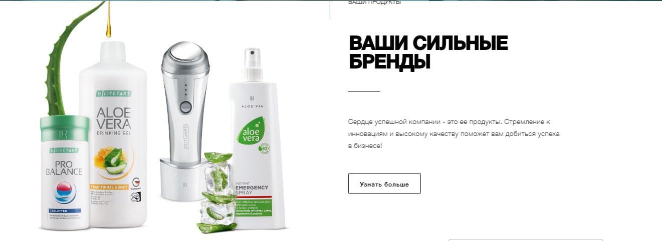 Товары компании LR Health & Beauty