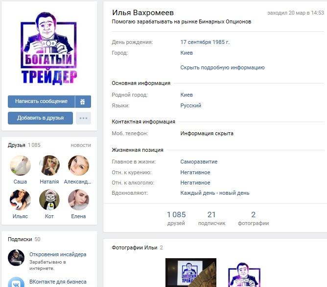 Страница Ильи Вахрамеева Вконтакте
