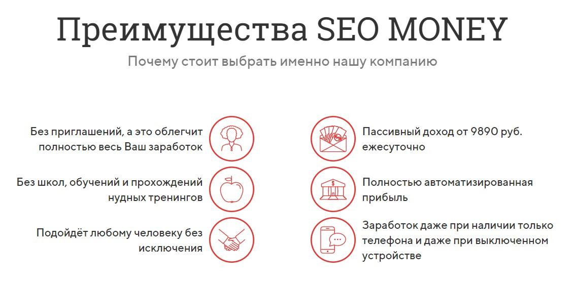 Преимущества компании Seo Money