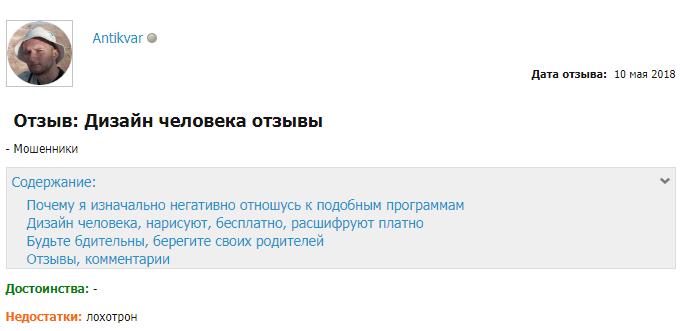 Негативный отзыв о проекте на форуме