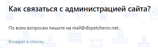 Связь с администратором Диспетчеров.нет