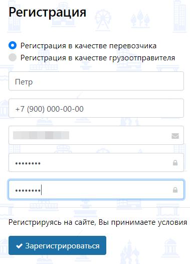 Регистрация Диспетчеров.нет