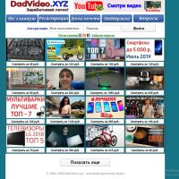 Главная страница сайта dadvideo.xyz