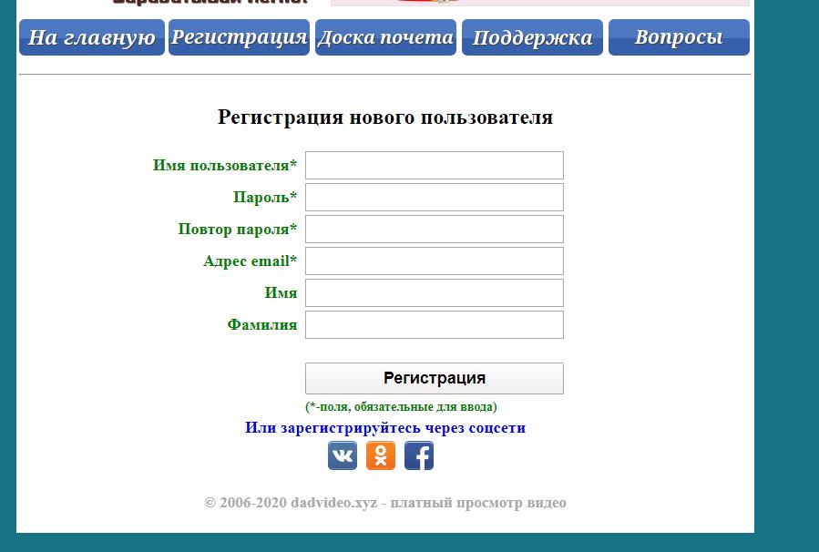 Регистрация на сайте dadvideo.xyz