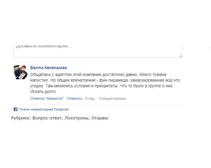 Отзыв о компании Домдара