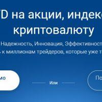 Главная страница сайта plus500.com