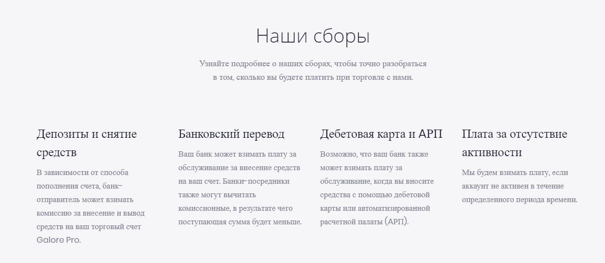 Сборы и комиссии на сайте