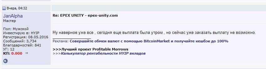 Проблемы с выводом денег на сайте