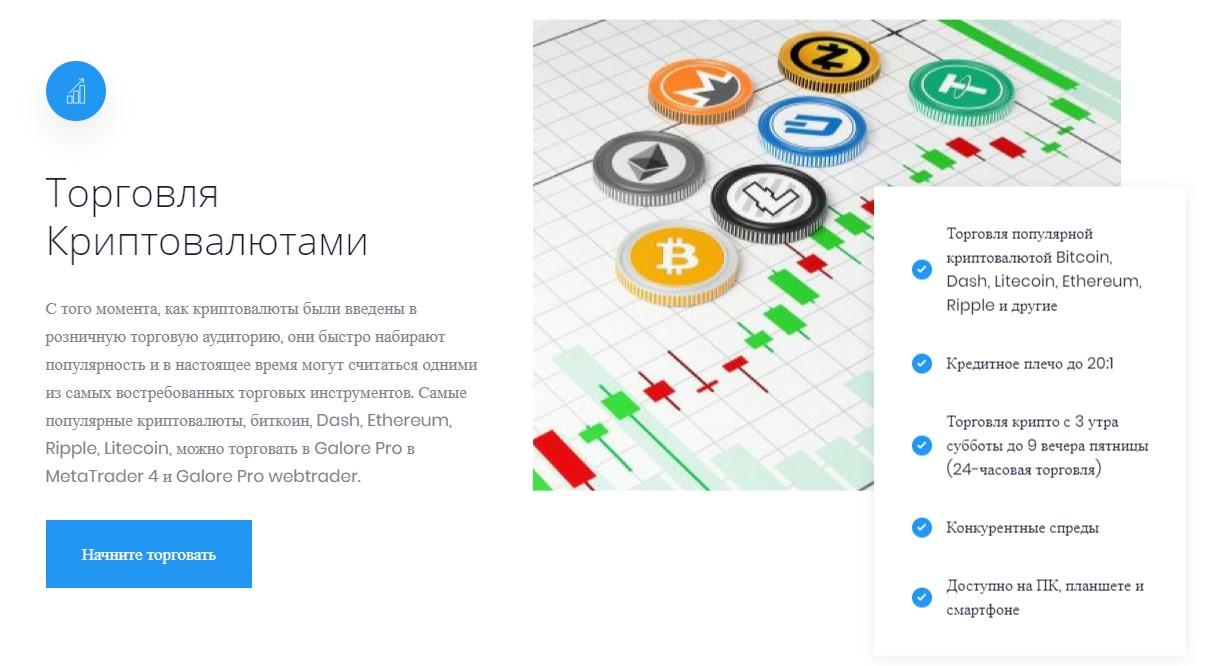 Торговля криптовалютами на Galore Pro