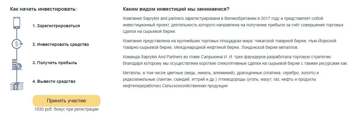 Как зарабатывать на Saprykin And Partners