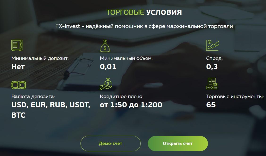 Условия торговли на сайте FX-Invest.com