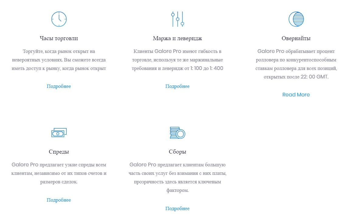 Условия на проекте Galore Pro
